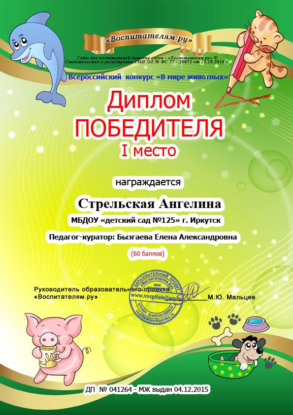 Действующие конкурсы для воспитателей доу